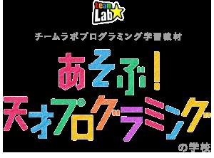 チームラボのプログラミングの教室