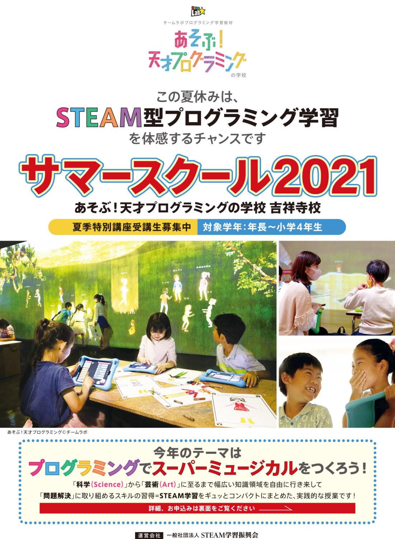 サマースクール2021お申込み受付中【東京】吉祥寺校
