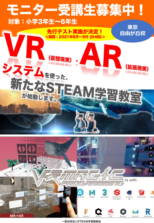 VRプログラミング教室【東京 自由が丘校】VR/ARプログラミング モニター受講生募集中!